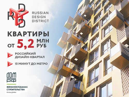 Российский жилой дизайн-квартал Квартиры в культурном центре